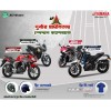 Yamaha Durbar Freedom Special Cashback Offer